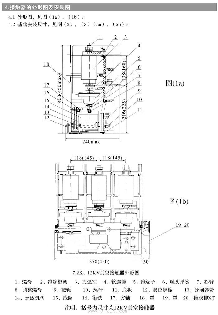 JCZ5M型高压永磁真空接触器安装示意图