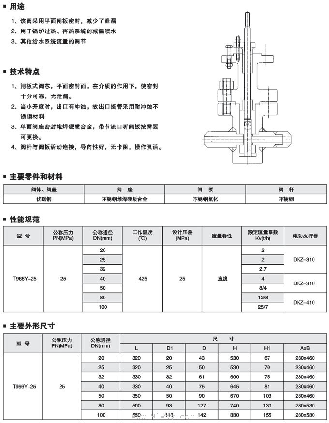 t966y电动调节阀外形尺寸及技术参数图片