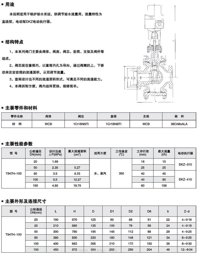t947y电动调节阀外形尺寸及技术参数