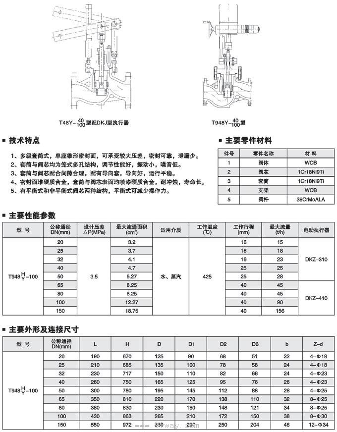 t948y电动调节阀安装尺寸及技术参数图片