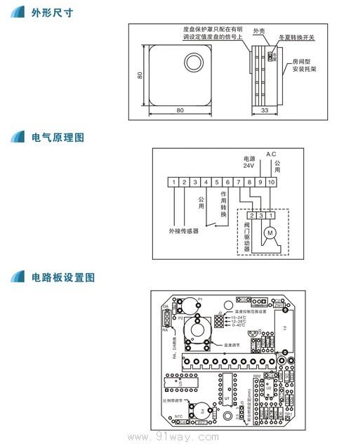 式 控制温度范围 说明 tc-8312-11  房间型 0- 40℃  外置感应器,内部
