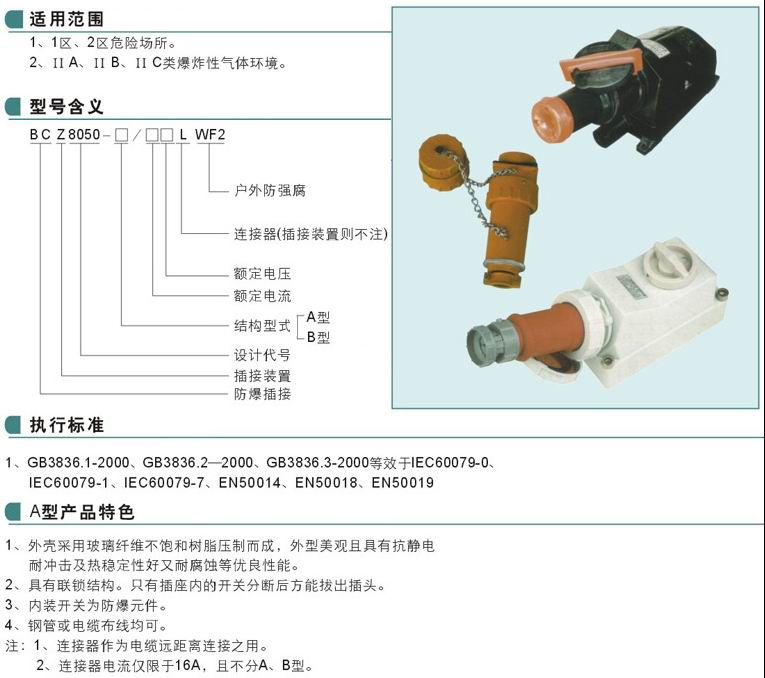 首页 特种电器 防爆接线盒 → bcz8050系列防爆防腐插接装置(Ⅱc)  &