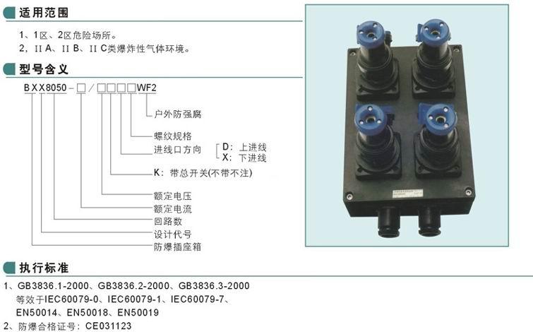 首页 特种电器 防爆接线盒 → bxx8050系列防爆防腐电源插座箱(Ⅱc)