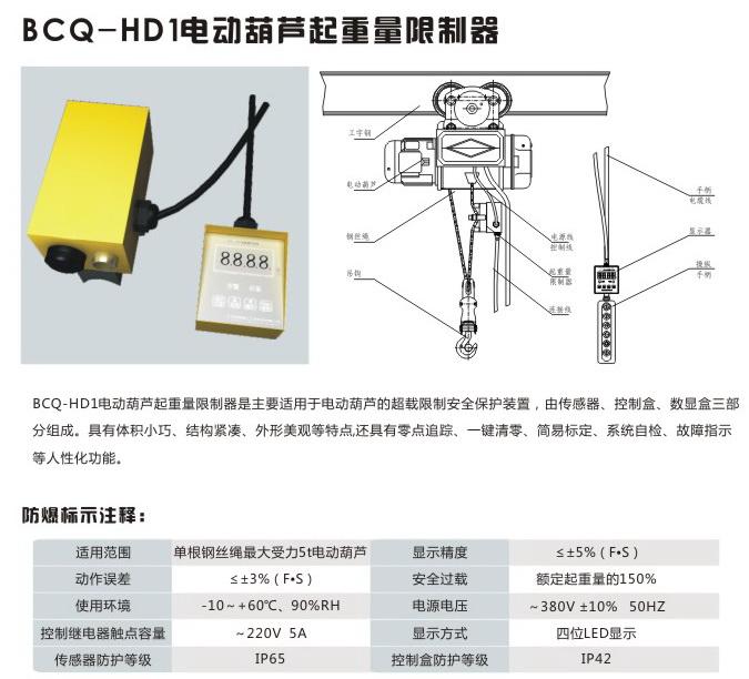 hd1型电动葫芦起重量限制器