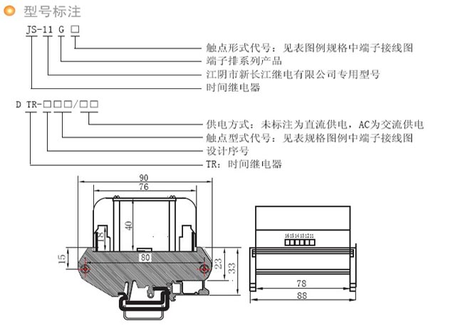 jx-1,jx-1a系列静态闪光继电器  cx系列高灵敏集成电路闪光继电器