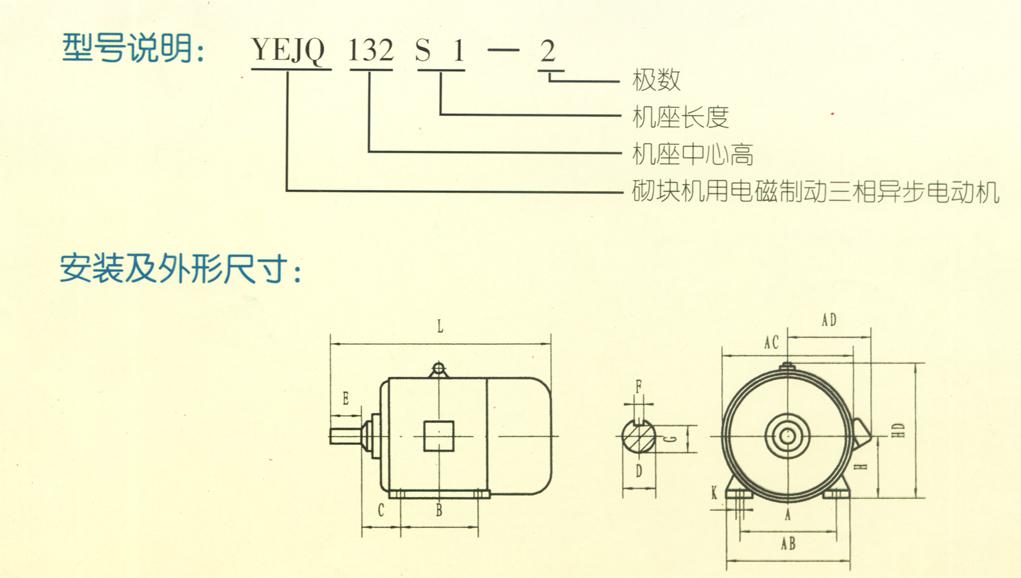 yejq系列切块机用电磁制动三相异步电动机