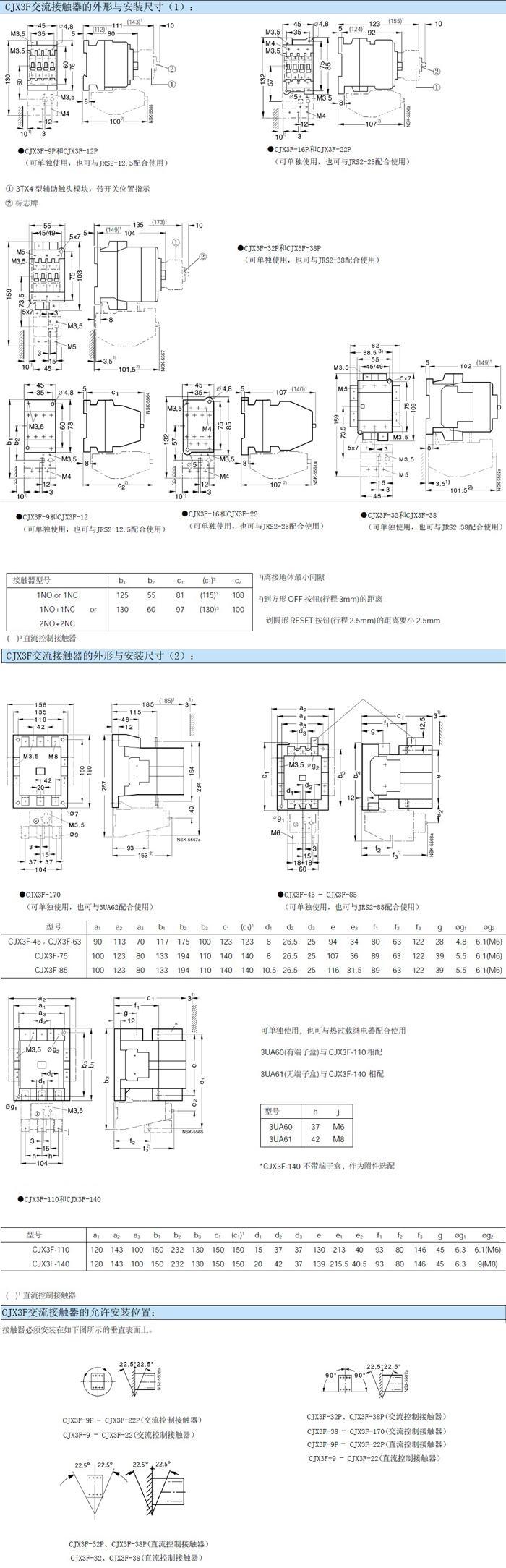 cjx3f-12(3tf41)交流接触器