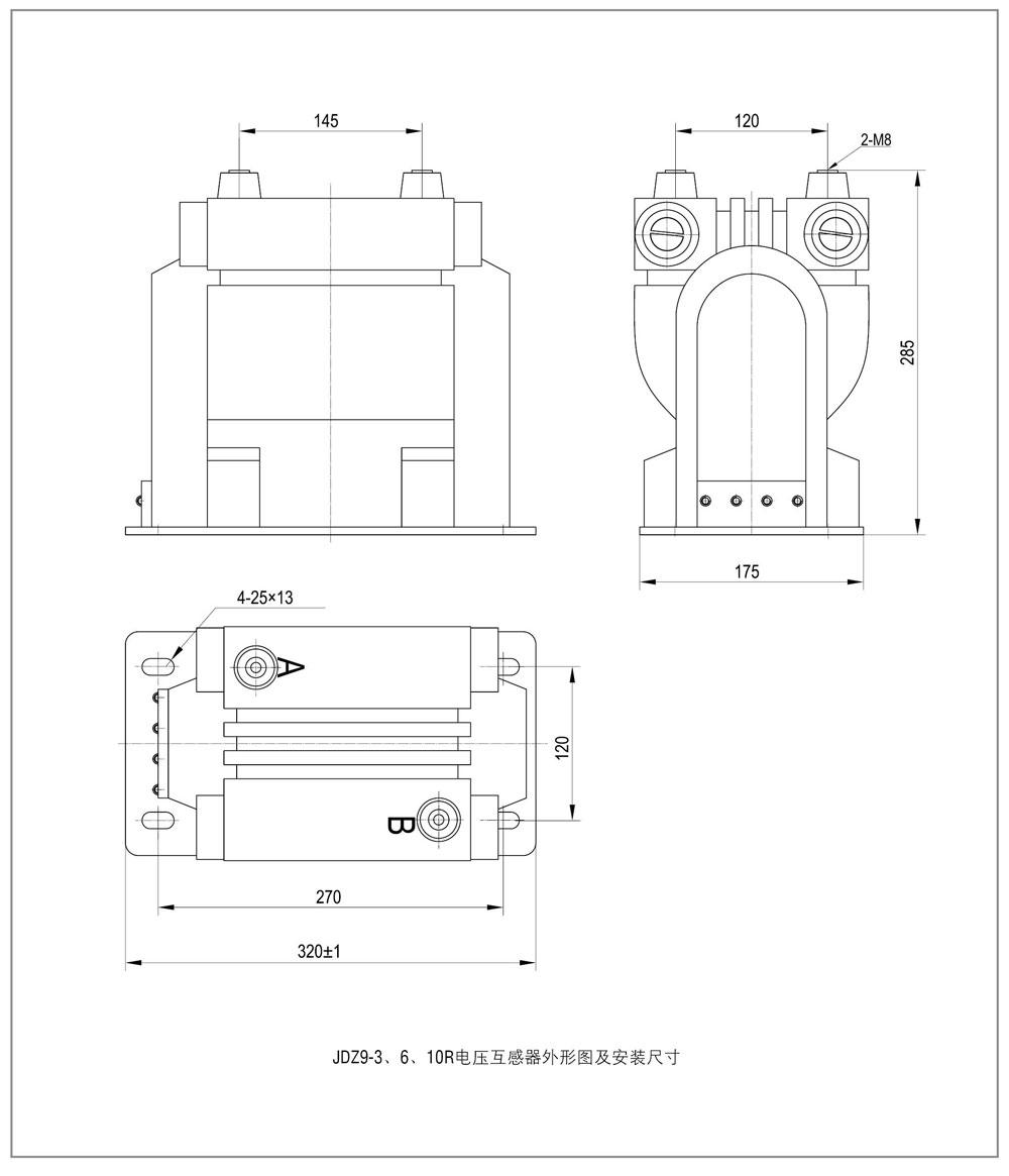 结构与特点 本系列电压互感器为支柱式结构,采用环氧树脂全封闭环氧浇注,耐污染及潮湿,也适用于热带地区使用,互感器不需要特别维护,只需定期地清除表面污物。在其一次出线端带有两只更换方便的熔断器用于短路保护。产品底板上有接地螺栓及供安装用的四个安装孔。 JDZ9-10R型电压互感器外形图及安装尺寸  订货须知 订货时请提供以下参数: 产品型号。 额定电压比 kV。 准确级组合及额定输出 VA。 环境海拔高度 m。 注:用户如有特殊要求可与我公司协商确定。