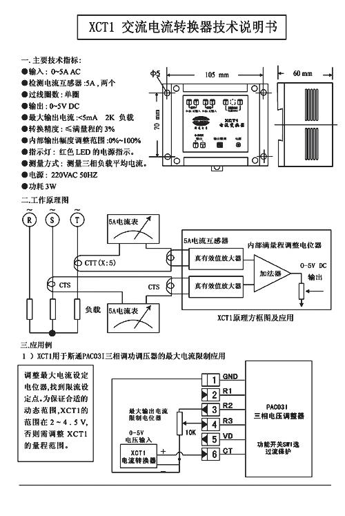 xct1交流电流转换器