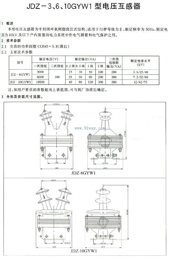 jdzj-3gyw1系列电压互感器-[报价-资料]--上海华邦网