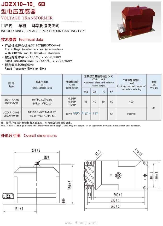 jdzx10-10b系列电压互感器