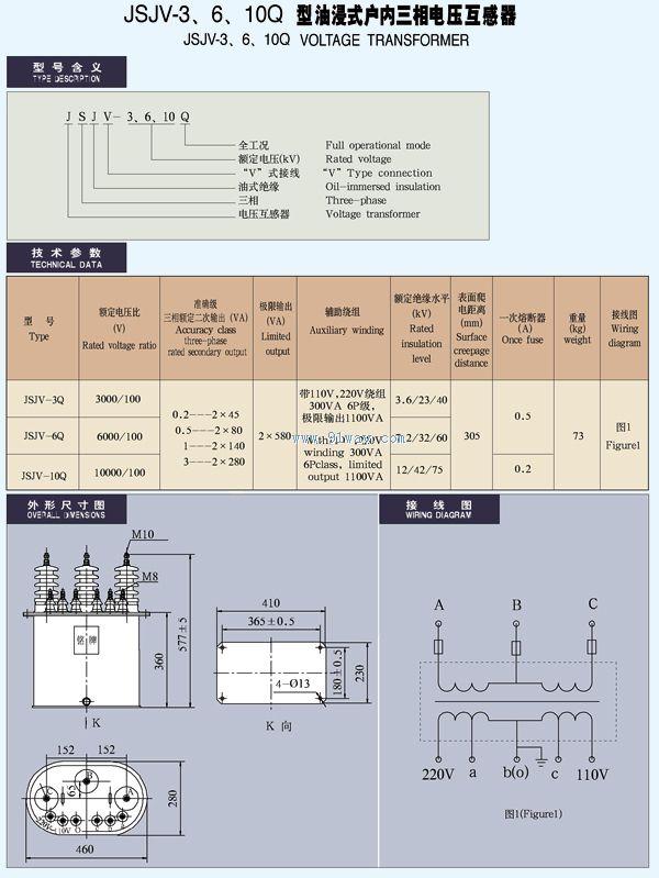 jsjv-10(w)系列油浸式三相电压互感器