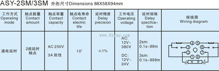 asy-2sm/3sm数显时间继电器技术参数及接线图