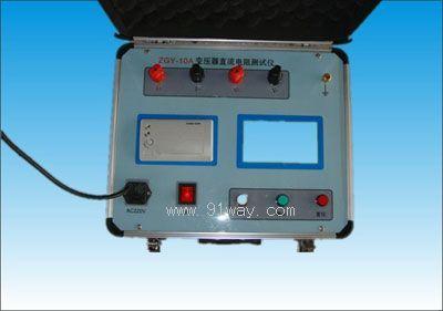 zgy-20a变压器直流电阻测试仪