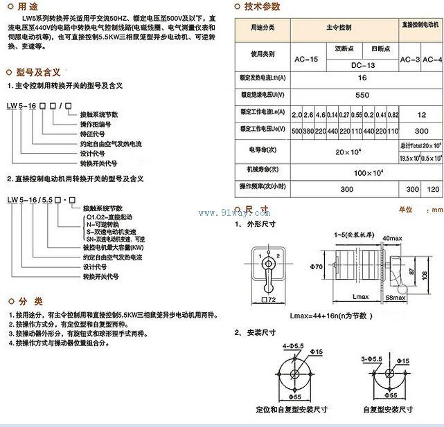 lw5d-16/c5391/2万能转换开关
