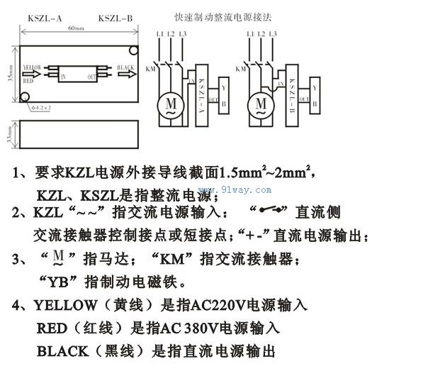 kzl-a快速制动整流电源接线图
