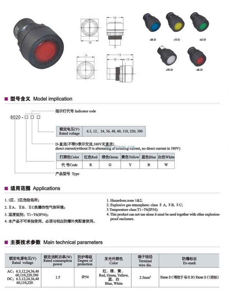 8020系列防爆指示灯-[报价-资料]--上海华邦工业商务