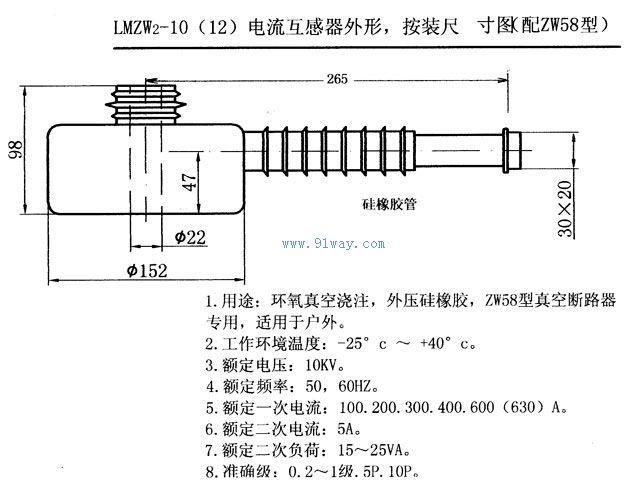 cl(z)-35w(q)系列高压电流互感器  lb6-66油浸式高压电流互感器  ldzj