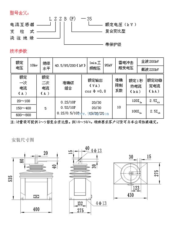 高压互感器 35kv电流互感器