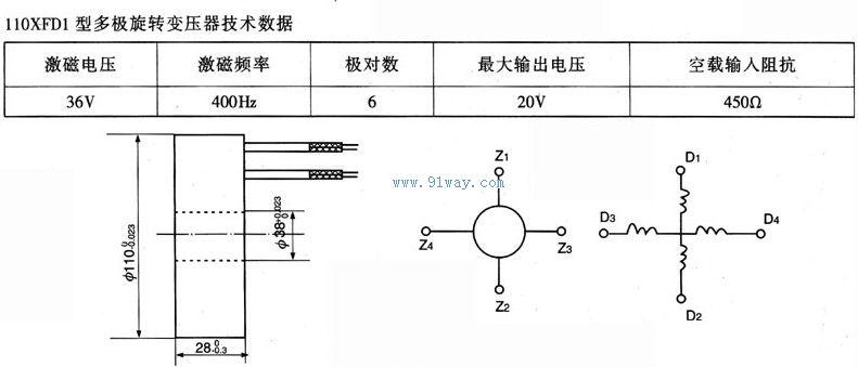 110xfd1型旋转变压器技术参数安装尺寸及接线图
