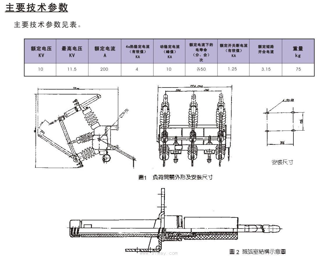 fw5-10/200型户外高压产气式负荷开关  底架由角钢和钢板焊接而成