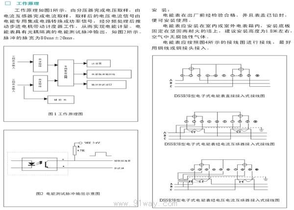 适用范围 DTS858型三相电子式电能表是我公司推出的新产品。该产品采用先进的超低功耗固态集成技术和SMT工艺制造,使之测量准确度,稳定性等均得到了可靠保证,该产品符合国家标准GB/T17215《1级和2级静止式交流有功电度表》中对三相电子式电能表的全部技术要求。 DTS858型三相电子式电能表功能和特点: 1) 三相双向有功电能计量,一相或两相断电,计量准确度不受影响; 2) 宽工作温度范围,高可靠性,长期工作不需调校; 3) 具有电能测试信号输出; 4) 具有断电缺相指示功能(可选); 5) 可选择L