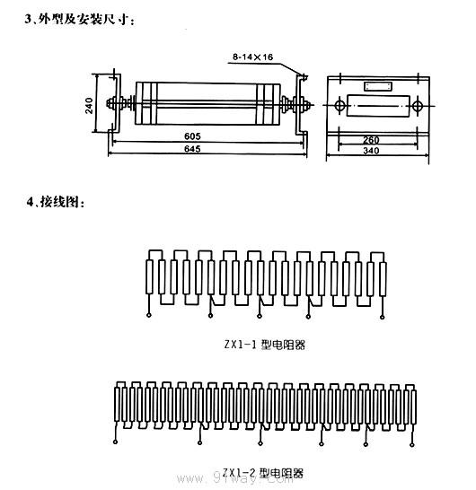 l、用途 ZX1系列电阻器,适用于交流50Hz,电压至660V及直流电压440V的电路中,主要做为电动机的起动、制动及调速之用。 电阻器制成敞开式,故应安装在室内,并加以遮栏,以防工作人员不慎触及电阻器的带电部分。 2、ZX1系列电阻器由ZT1大型元件20片装成一箱,或ZT2小型元件40片装成一箱,电阻元件由套有云母管的螺杆穿到一起,紧固在有左支架上。