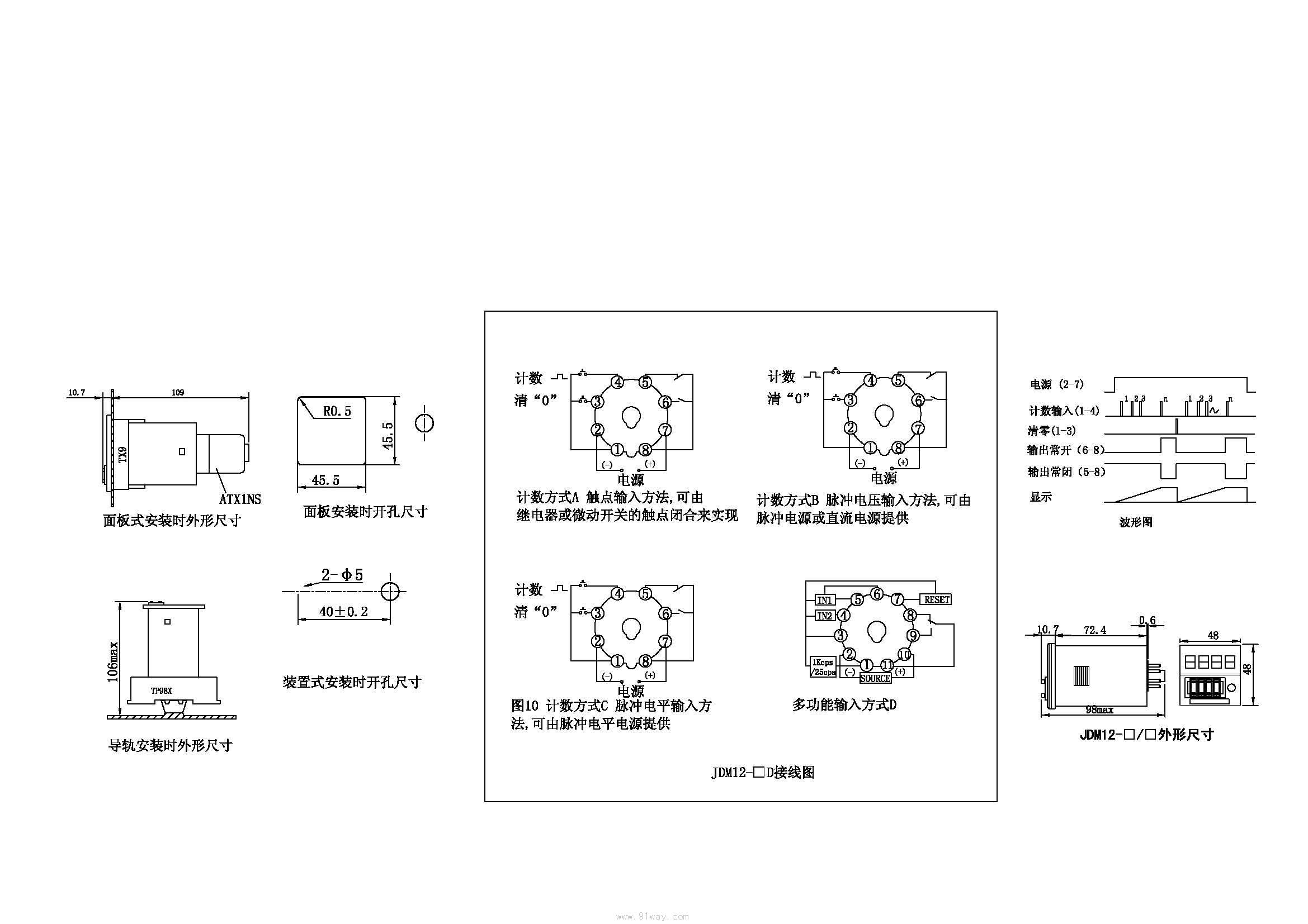 JDM12系列电子式计数继电器适合在交流50/60Hz,电压至380V或直流电压至 48V的自动控制电路中作计数元件,可按预置树接通或分断电路。产品符合GB14048标准,具有计数正确、显示清晰等特点,带有停电保持功能,外形尺寸为4848,安装方式为插拔式,可适用于面板安装、装置安装、导轨安装。