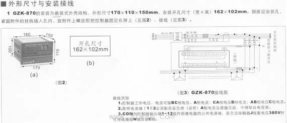 gzk-870系列智能无功功率自动补偿控制器