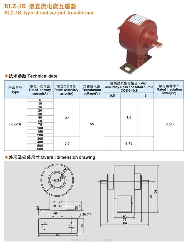 电感器-blz-1k系列直流互感器-电感器尽在阿里巴巴