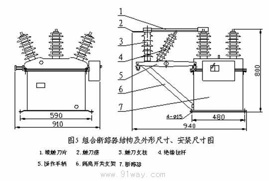 zw8-12型户外高压真空断路器