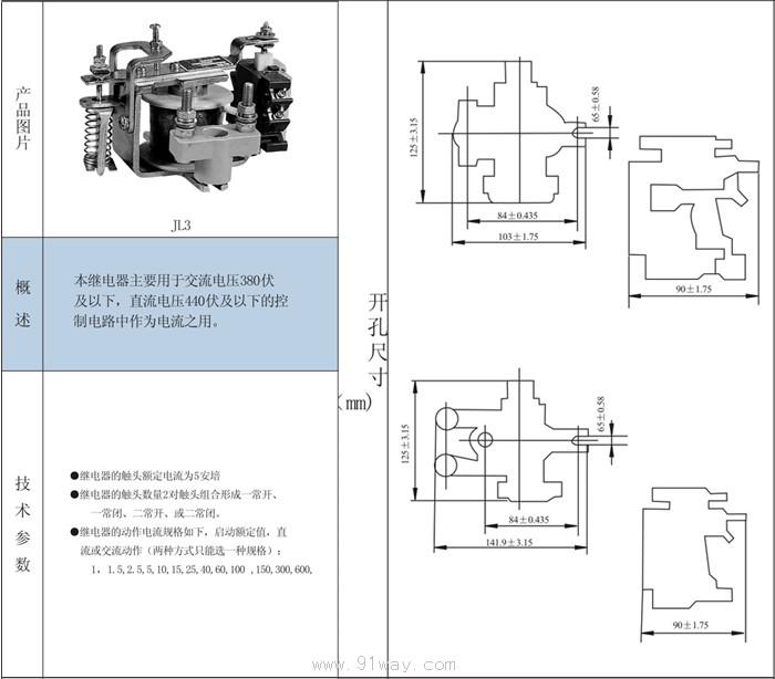 1.概述: JL3系列过电流继电器主要用于交流380V及以下,直流为440V及以下的控制电路中作电流之用。 2.型号参数: 继电器的触头额定电流为5A 继电器的触头数量2对触头组合形成一常开、一常闭、二常开、或二常闭。 继电器的动作电流规格如下:启动额定值,直流或交流动作(两种方式只能选用一种规格):1,1。5,2。5,5,10,15,25,40,60,100,150,300,600 JL3系列过电流继电器安装尺寸:   JL3系列过电流继电器