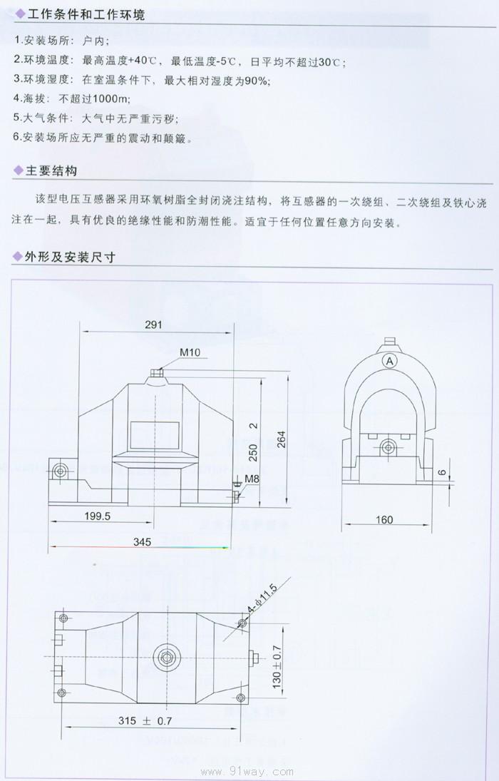 其他高压电器-jdzx9-10型电压互感器-其他高压电器尽
