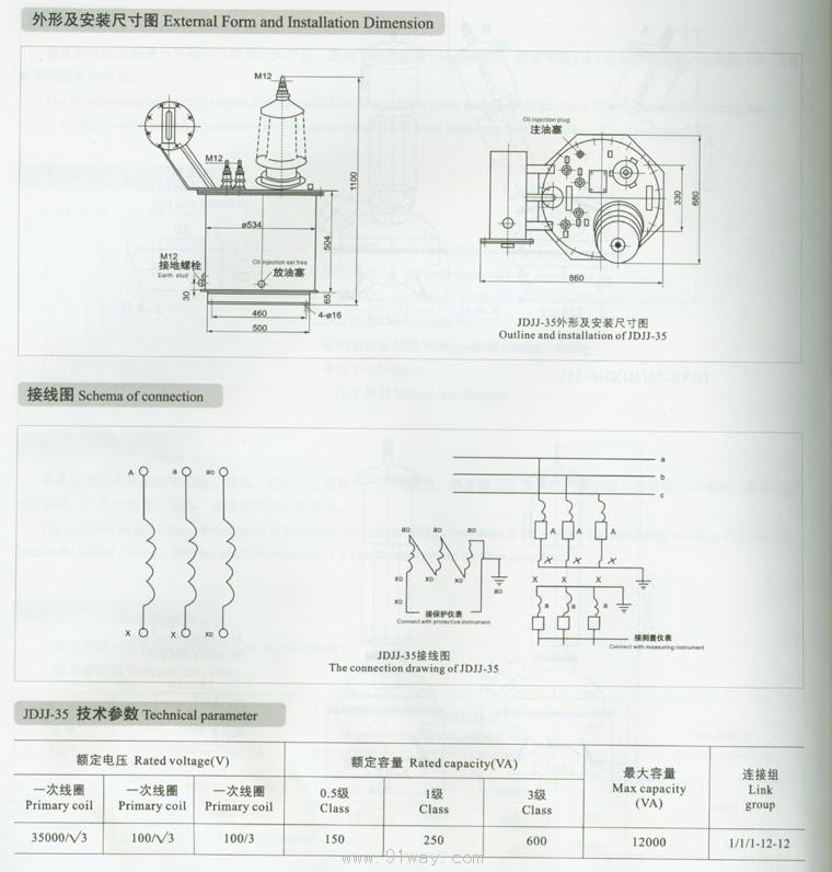 jdj-35kv型电压互感器外形尺寸及接线图