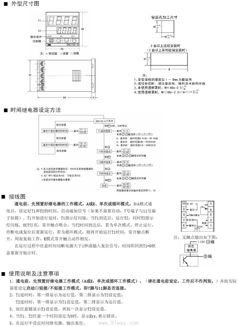 继电器接线图及原理