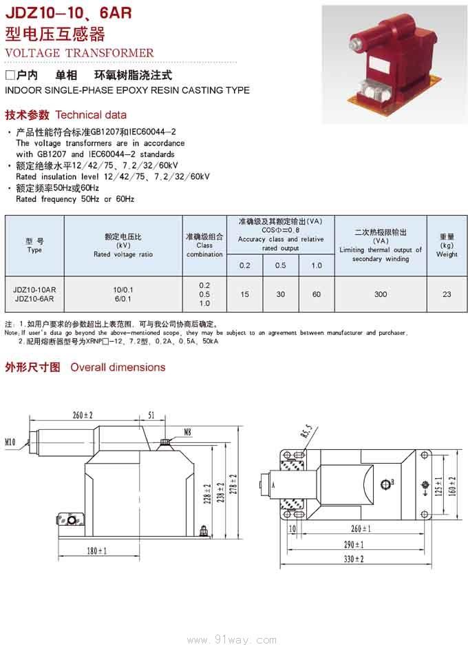 6ar系列电压互感器