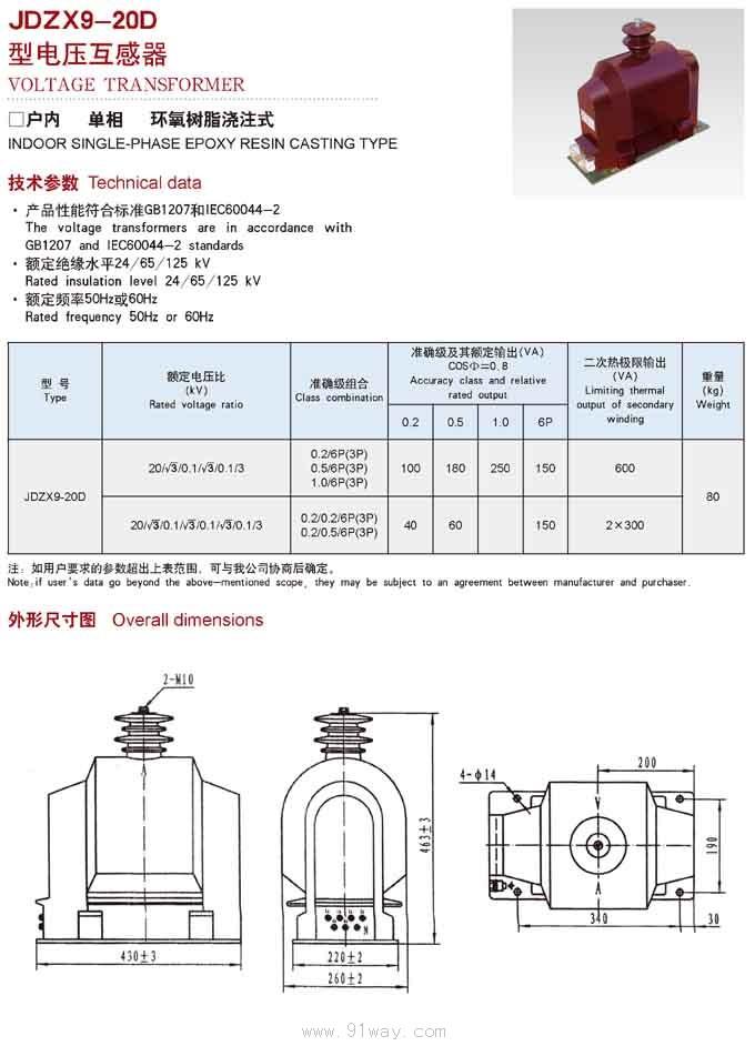 jdzx9-20型电压互感器