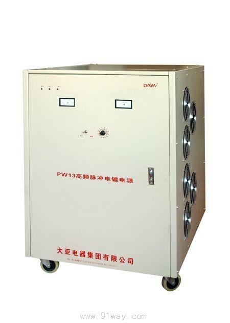 pw13系列高频脉冲电镀电源