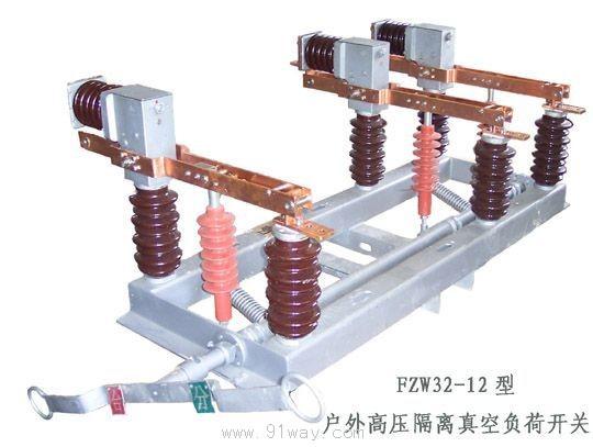 fzw32-12型户外交流高压隔离真空负荷开关